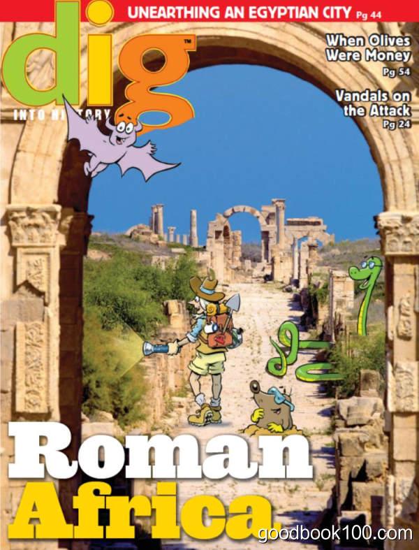 儿童、青少年杂志Dig History_2016年合集PDF杂志电子版百度盘下载