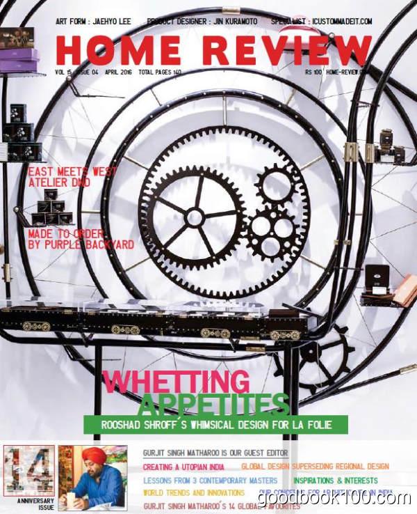 家居设计杂志Home Review_2016年合集高清PDF杂志电子版百度盘下载 共12本