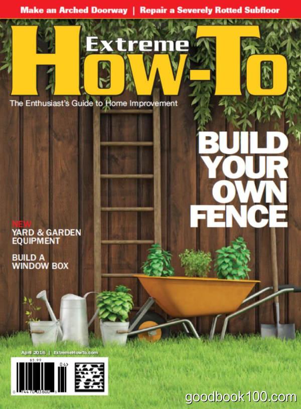 Extreme How To_2016年合集高清PDF杂志电子版百度盘下载