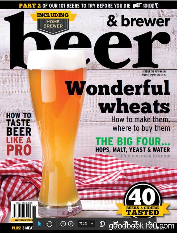 啤酒杂志_Beer & Brewer_2016年合集PDF杂志电子版百度云下载