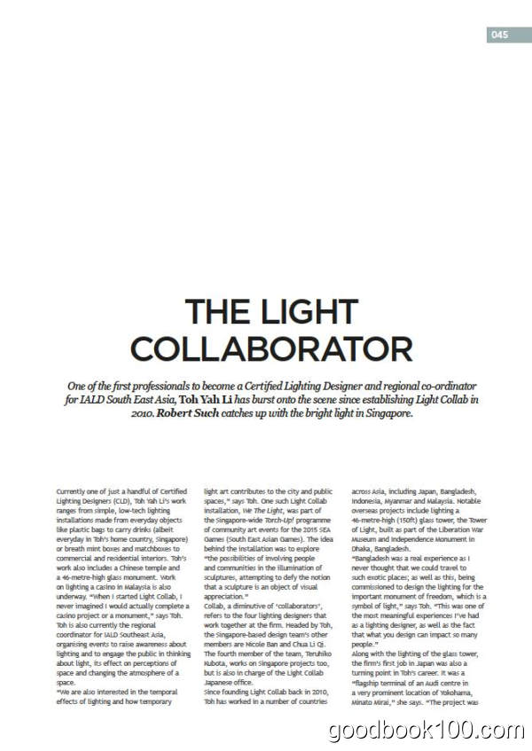 灯设计杂志Mondo Arc_2016年合集高清PDF杂志电子版百度盘下载 共7本