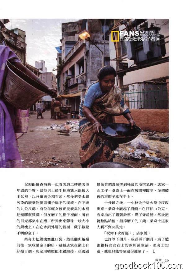 [年费VIP免费]美国国家地理中文版_National Geographic_2009年合集高清PDF杂志电子版百度盘下载 共12本