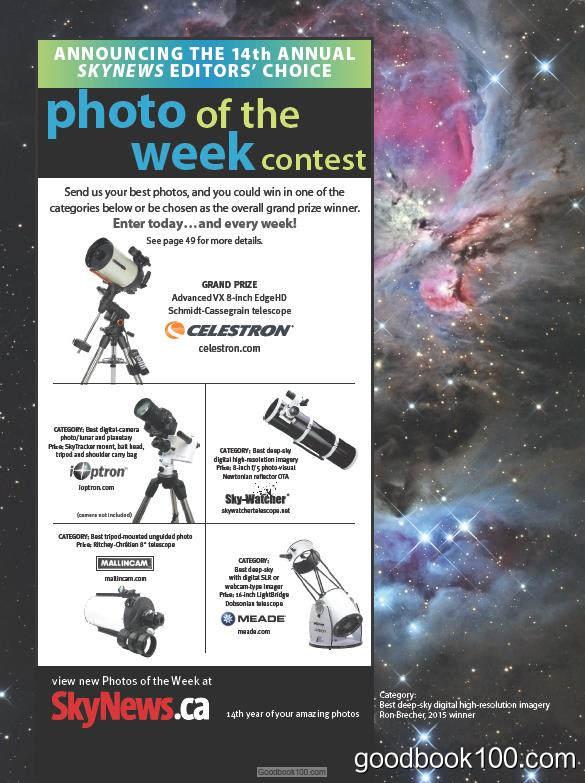 天文类杂志Skynews_2016年合集高清PDF杂志电子版百度盘下载 共5本