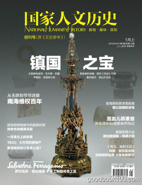 国家人文历史_2013年合集高清PDF杂志电子版百度盘下载 共24本