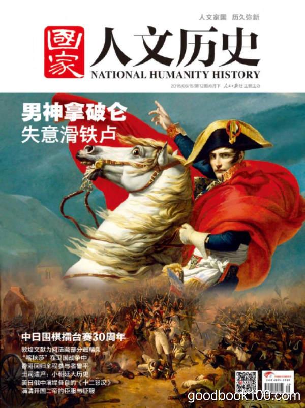 国家人文历史_2015年合集高清PDF杂志电子版百度盘下载 共24本 1.04G