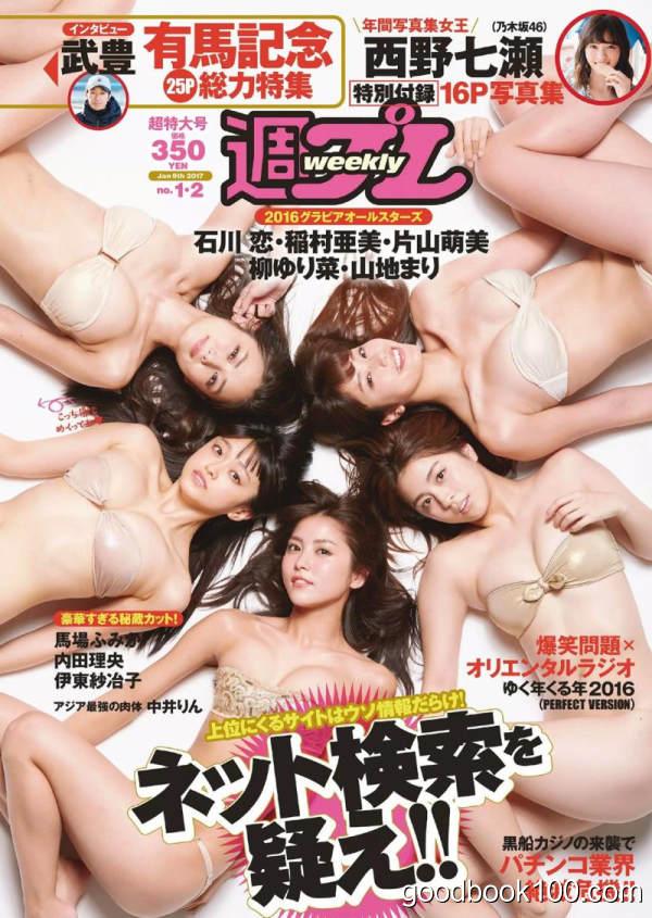 花花公子日本版_Weekly Playboy jp_2017年合集高清PDF杂志电子版百度盘下载 共48本 4.6GB