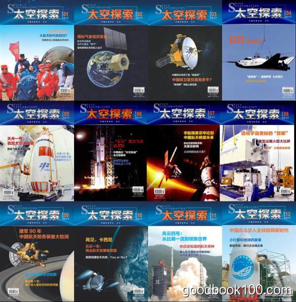 太空探索_2017年合集高清PDF杂志电子版百度盘下载 共12本