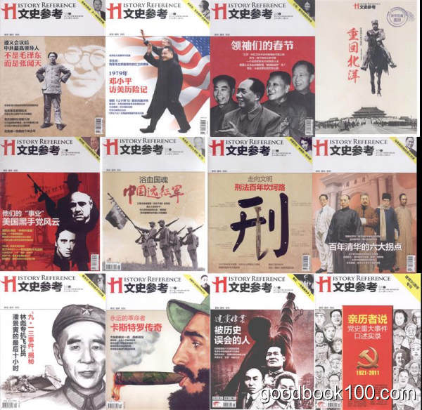 国家人文历史_2011年合集(旧名文史参考)高清PDF杂志电子版百度盘下载 共24本