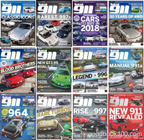 汽车杂志_Total 911_2018年合集高清PDF杂志电子版百度盘下载 共12本 314MB