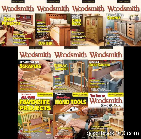 木工杂志_Wood Smith_2018年合集高清PDF杂志电子版百度盘下载 共10本
