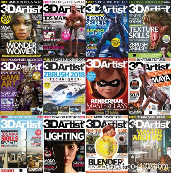 艺术视觉杂志_3D Artist_2018年合集高清PDF杂志电子版百度盘下载 共12本