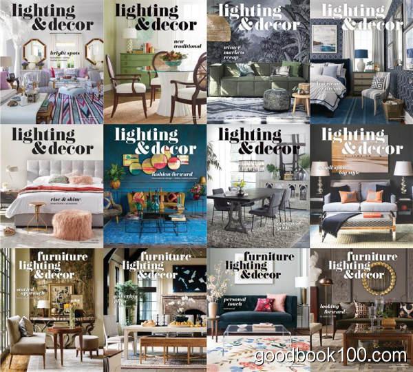家居灯饰杂志_Lighting Decor_2018年合集高清PDF杂志电子版百度盘下载 共12本
