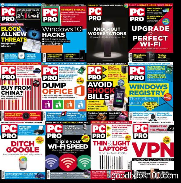 计算机杂志_PC Pro_2018年合集高清PDF杂志电子版百度盘下载 共12本