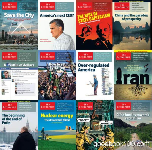 经济学人_The Economist_2012年合集高清PDF杂志电子版百度盘下载 共51本 11GB