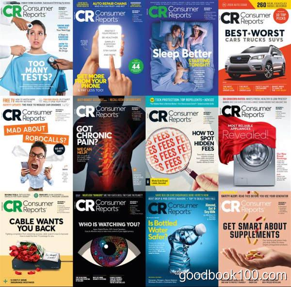 Consumer Reports_2019年合集高清PDF杂志电子版百度盘下载 共12本 344MB