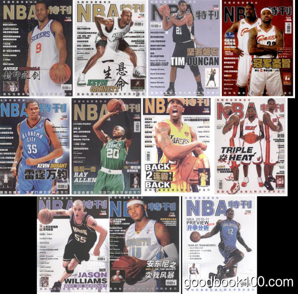 NBA特刊_2010年合集高清PDF杂志电子版百度盘下载 共11本 514MB