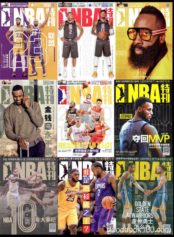 NBA特刊_2019年合集高清PDF杂志电子版百度盘下载 共24本 1.65G