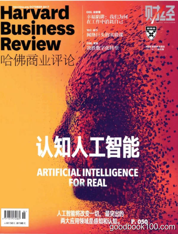 哈佛商业评论简体版_HBR_2017年合集高清PDF杂志电子版百度盘下载 共13本