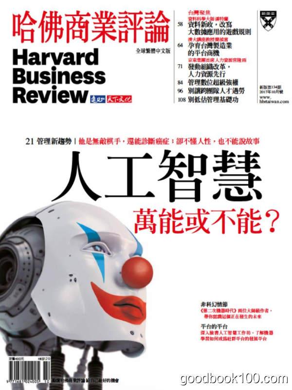哈佛商业评论繁体版_HBR_2017年合集高清PDF杂志电子版百度盘下载 共12本