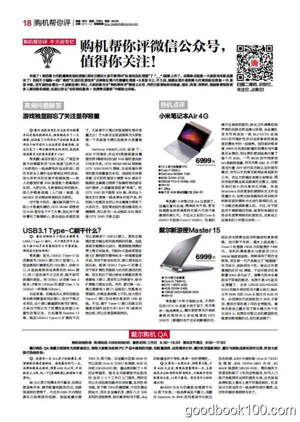 电脑报_2017年合集+2016合订本高清PDF杂志电子版百度盘下载 共50本 768MB