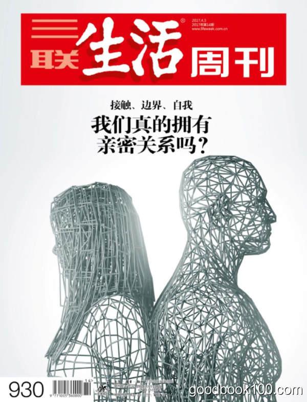 三联生活周刊_2017年合集高清PDF杂志电子版百度盘下载 共50本 1.9G
