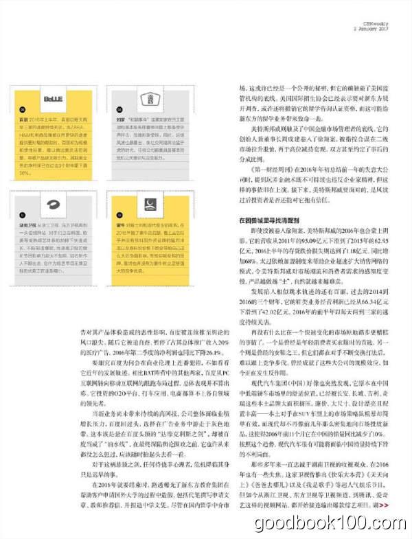 第一财经周刊_2017年合集高清PDF杂志电子版百度盘下载 共47本 1.1G