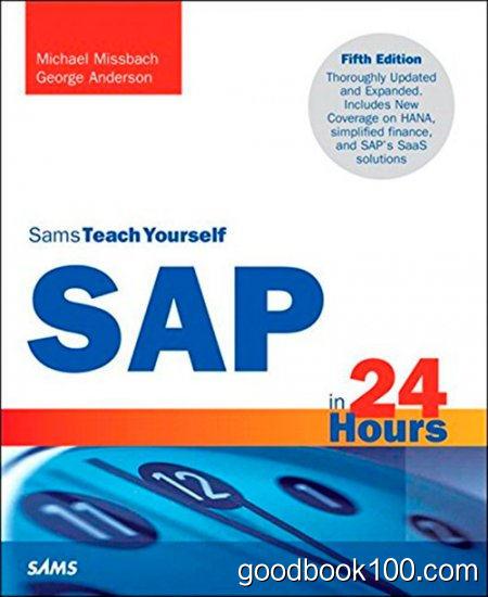 SAP in 24 Hours, Sams Teach Yourself 2015