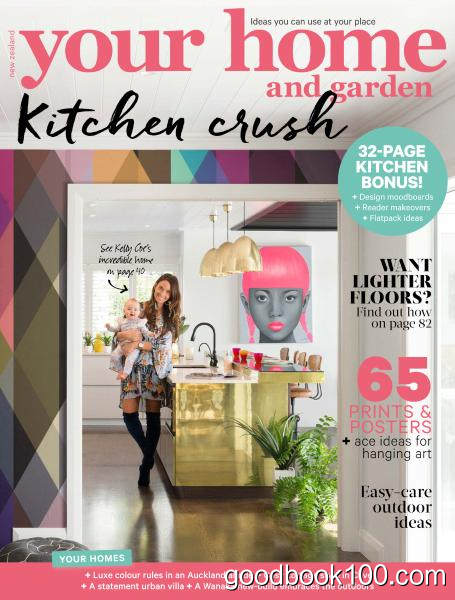 Your Home and Garden – August 2017