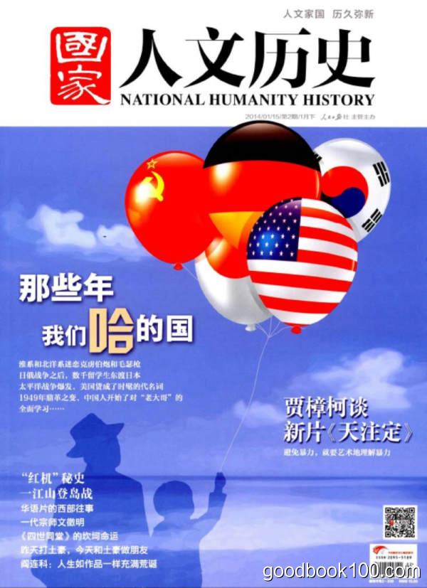 国家人文历史_2014年合集高清PDF杂志电子版百度盘下载 共24本 1.01G