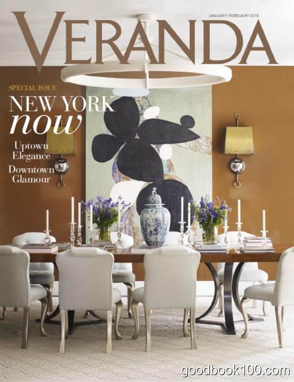 家居设计杂志_Veranda_2018年合集高清PDF杂志电子版百度盘下载 共6本