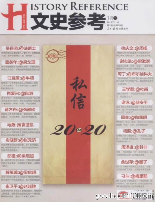 国家人文历史_2012年合集(旧名文史参考)高清PDF杂志电子版百度盘下载 共24本