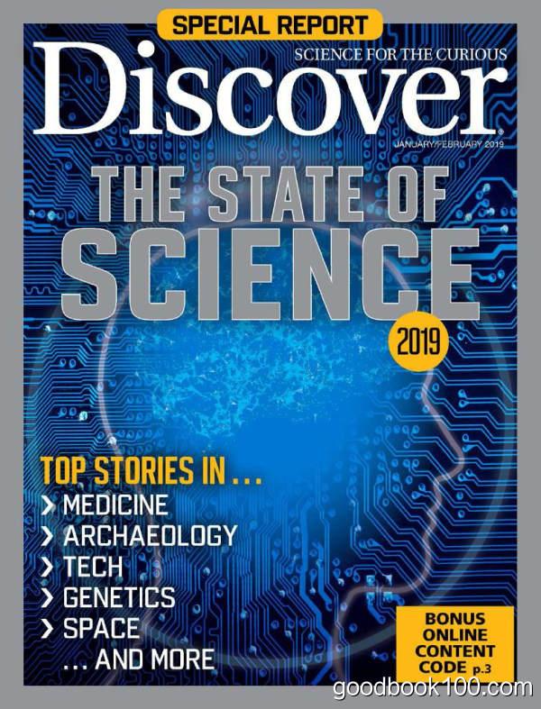 科普杂志发现_Discover_2019年合集高清PDF杂志电子版百度盘下载 共9本 523MB
