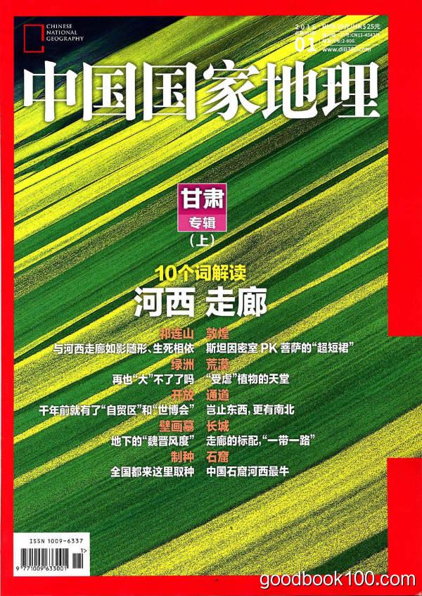 中国国家地理_2016年合集高清PDF杂志电子版百度盘下载 共11本