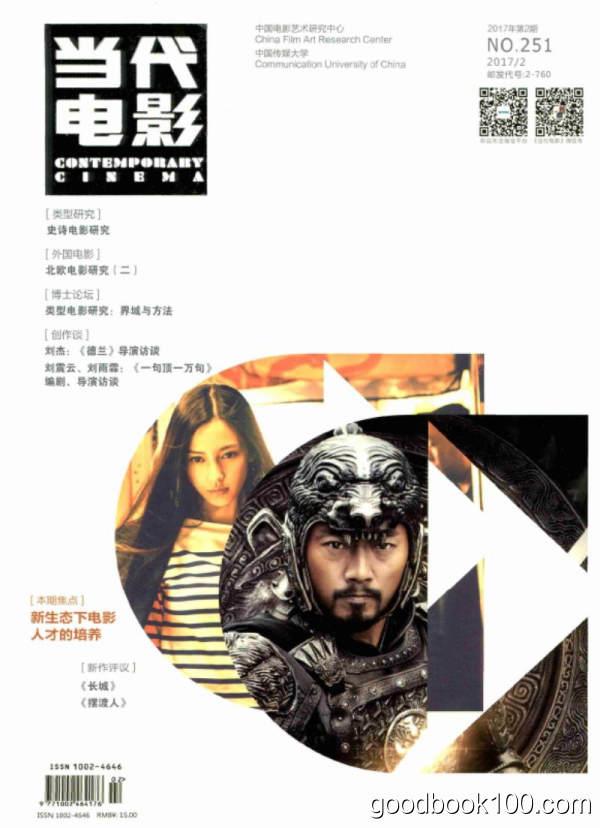 当代电影_2017年合集高清PDF杂志电子版百度盘下载 共12本