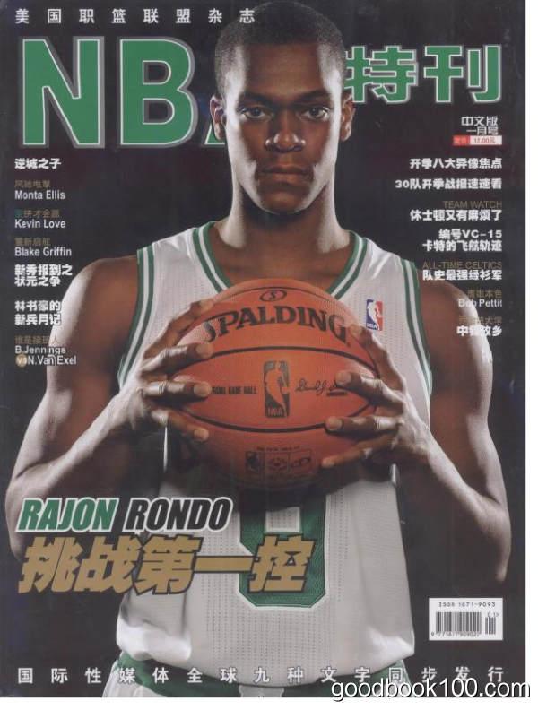NBA特刊_2019年合集高清PDF杂志电子版百度盘下载 共12本 634MB
