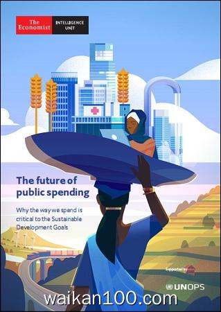 The Economist Intelligence Unit The furure of public spending 2020年 [8MB]