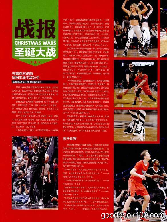 NBA特刊_2014年合集高清PDF杂志电子版百度盘下载 共12本 1.15G