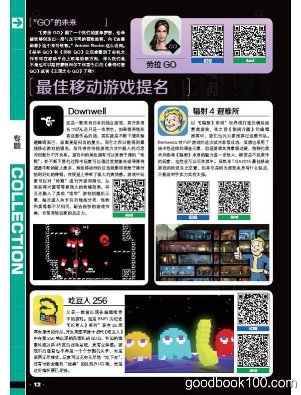 游戏机实用技术_2016年合集高清PDF杂志电子版百度盘下载 共23本