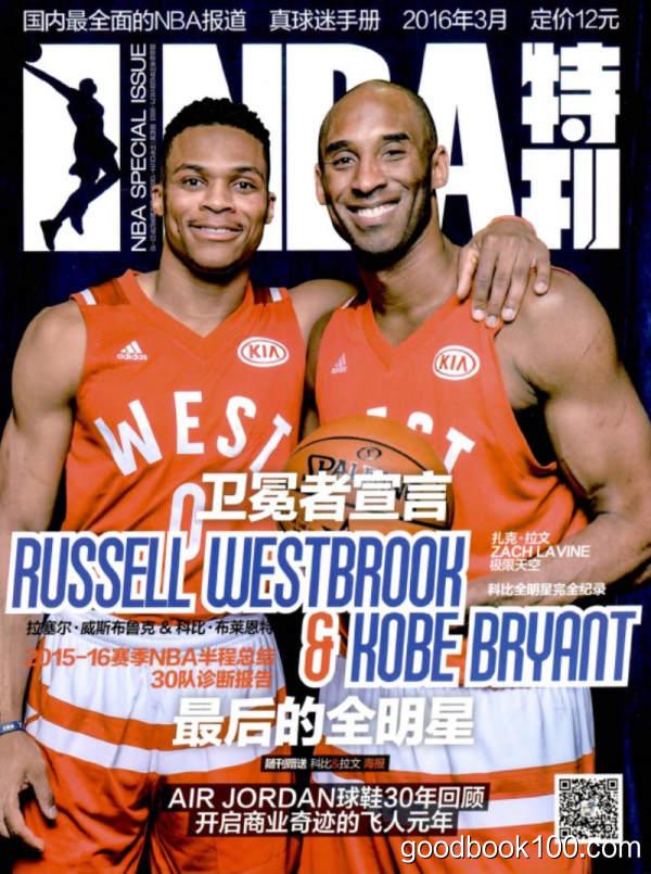 NBA特刊_2016年合集高清PDF杂志电子版百度盘下载 共12本 1.09G