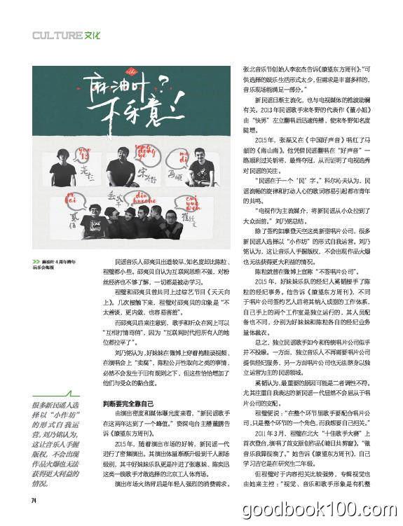 瞭望东方周刊_2016年合集高清PDF杂志电子版百度盘下载 共48本