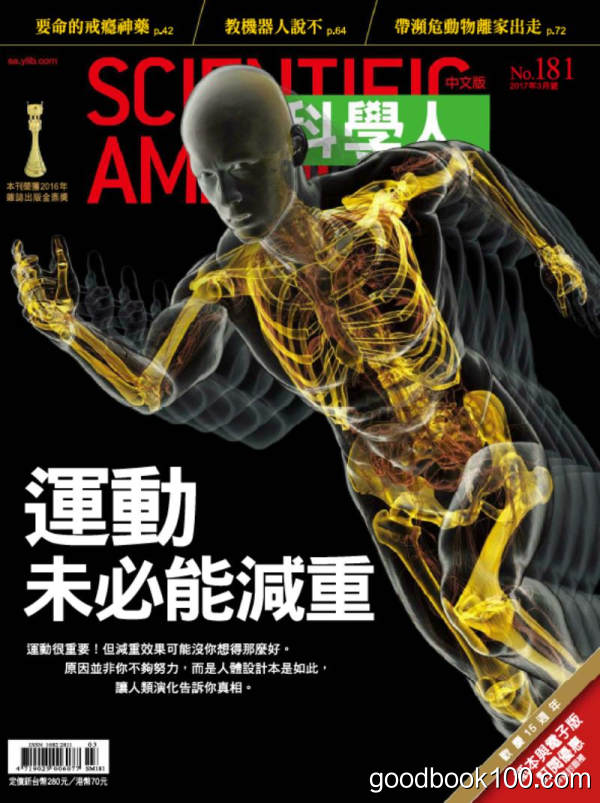 科学美国人繁体版_Scientific American_2017年合集高清PDF杂志电子版百度盘下载 共12本
