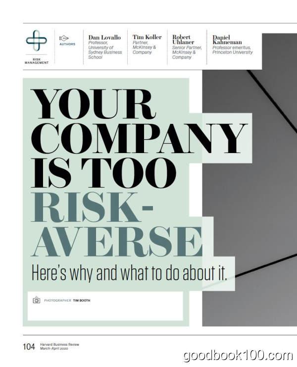 哈佛商业评论英文原版_HBR Harvard Business Review_2020年合集高清PDF杂志电子版百度盘下载 共6本