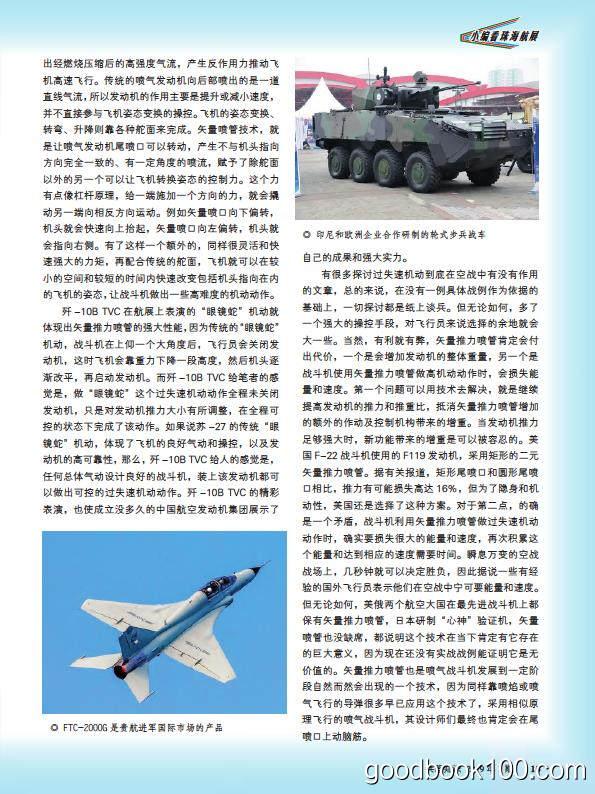 兵器知识_2010-2019年超级合集高清PDF杂志电子版百度盘下载 共120本 4.02G