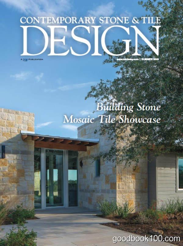 家居设计杂志_Contemporary Stone Tile Design_2018年合集高清PDF杂志电子版百度盘下载 共4本