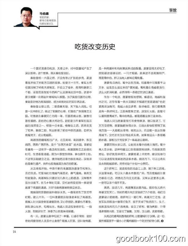 南都周刊_2017年合集高清PDF杂志电子版百度盘下载 共20本