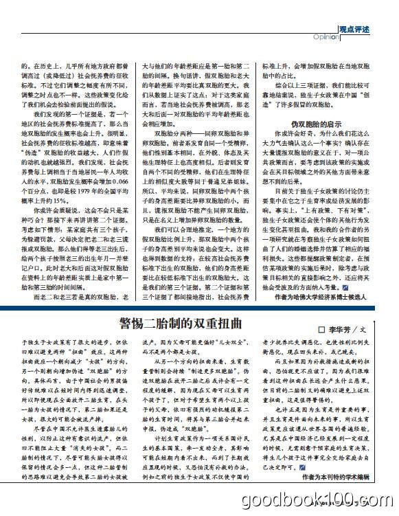 财经_2016年合集高清PDF杂志电子版百度盘下载 共25本