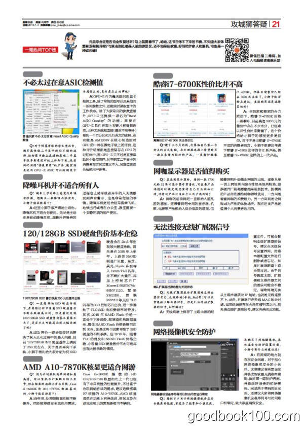 电脑报_2016年合集+2015合订版高清PDF杂志电子版百度盘下载 共51本