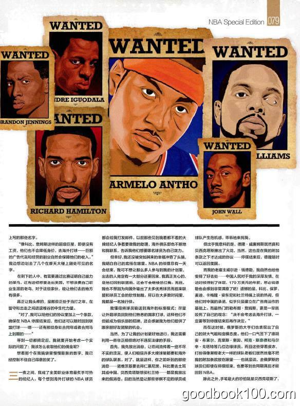 NBA特刊_2015年合集高清PDF杂志电子版百度盘下载 共12本 1.31G