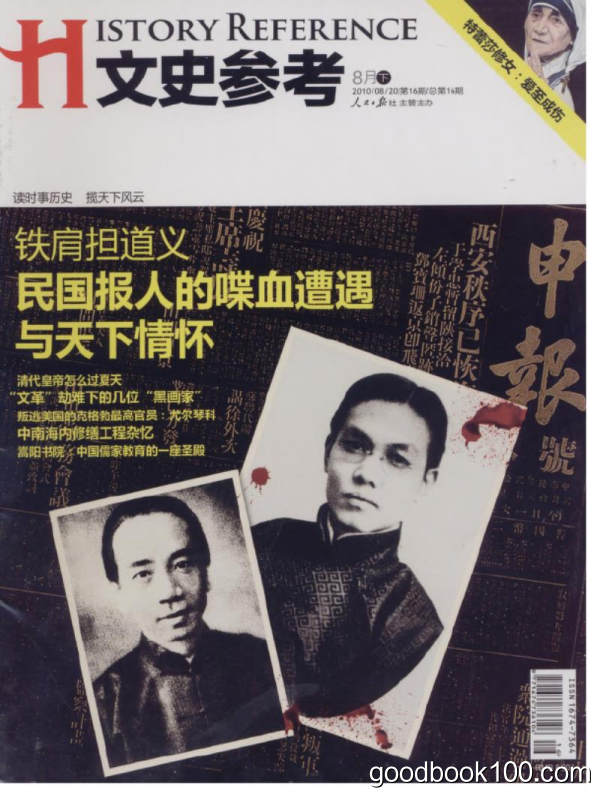 国家人文历史_2010年合集(旧名文史参考)高清PDF杂志电子版百度盘下载 共24本