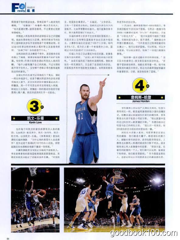 NBA特刊_2013年合集高清PDF杂志电子版百度盘下载 共12本 996MB